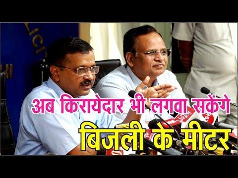 #hindi #breaking #news #apnidilli  अब किरायेदार भी लगवा सकेंगे बिजली के मीटर