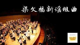 liang wen fu xin yao compilation 梁文福新谣组曲
