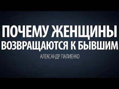 Почему женщины возвращаются к бывшим. Александр Палиенко.