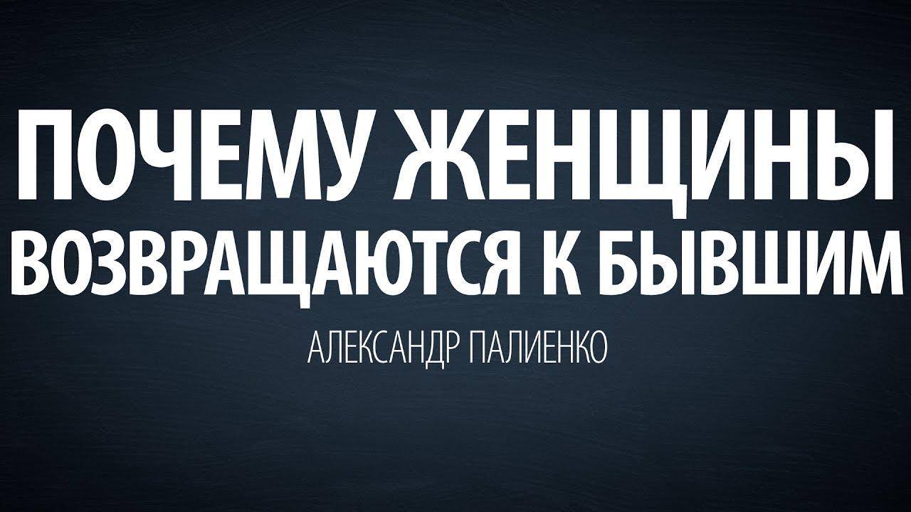 Александр Палиенко - Почему женщины возвращаются к бывшим.