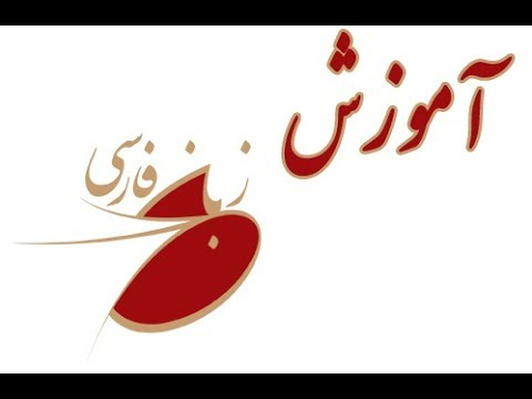 Learning Persian language Episode no: 8 Learn Persian easily- Learn Persian quickly  Learn Farsi