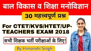 बाल विकास महत्वपूर्ण प्रश्न | 30 Most Important Questions of CDP for CTET/KVS/HTET/UP-TET - 2018