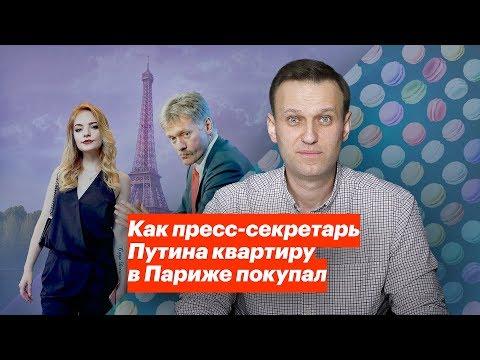 Как пресс-секретарь Путина