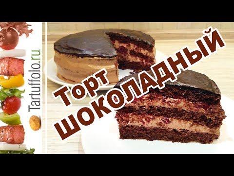 МЕГА ШОКОЛАДНЫЙ торт. Подробный пошаговый рецепт