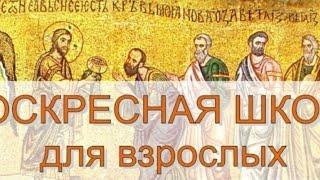 Дорогие Братия и Сестры! Воскресная школа для взрослых  Лекция