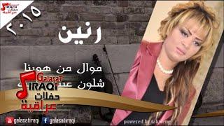 رنين -  موال من هوينا   شلون عينك نامت   ماقصرن وياك | اغاني عراقي