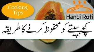 Preserve Green Papaya کچا پپیتا محفوظ کرنے کا طریقہ How to Store Green Papaya | Cooking Tips