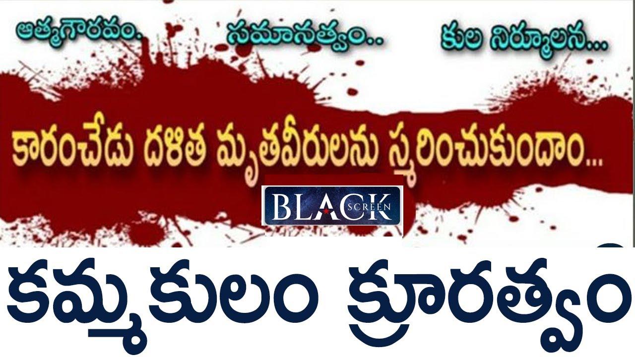 Download కారంచేడుకు 36 ఎళ్ళు   కమ్మ కులం క్రూరత్వం   Karamchedu Incident   Kamma Caste   Dr Katti Padma Rao