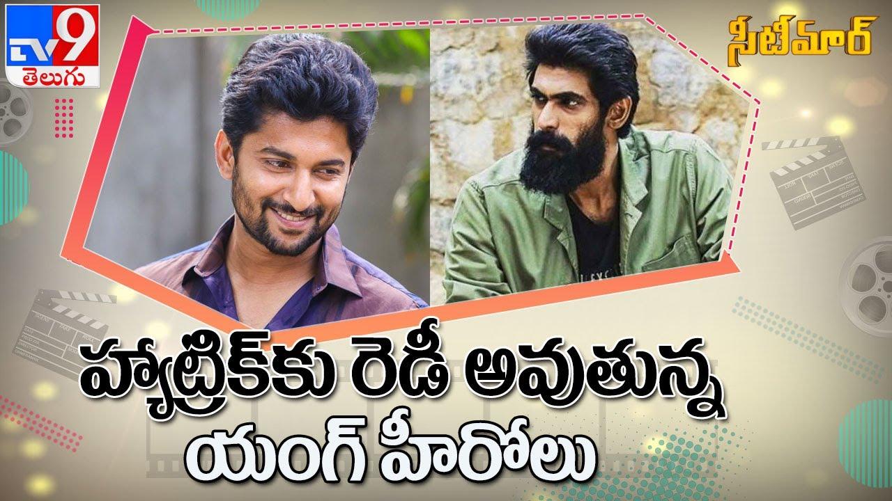 Upcoming Telugu movies in young  heros - TV9