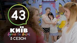 Киев днем и ночью - Серия 43 - Сезон 5