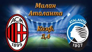 Милан Аталанта Прогноз и Ставки на Футбол 24 07 2020 Италия