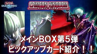 メインBOX第5弾「クリムゾン・キングダム」の注目カードを紹介! ヴァン...