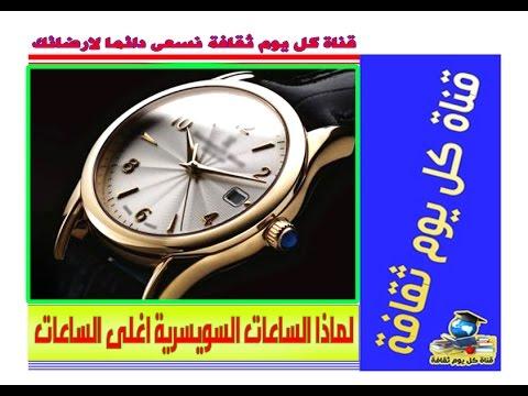 22df8a6f77f6c  ماركات الساعات لماذا الساعات السويسرية اغلى ساعات العالم ؟ - YouTube