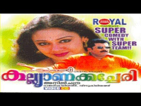 Kalyana Kacheri Malayalam Superhit Comedy movie Mukesh, Shobana, Jagathi Sreekumar
