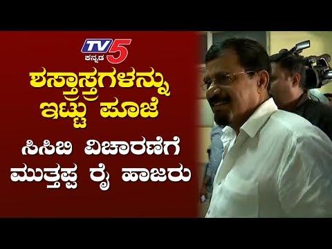 ಶಸ್ತ್ರಾಸ್ತ್ರಗಳನ್ನು ಇಟ್ಟು ಪೂಜೆ | Muthappa Rai Attends CCB Office For Inquiry | TV5 Kannada