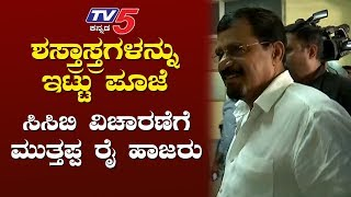 Muthappa Rai Attend CCB Office For inquiry on Various weapon puttin...