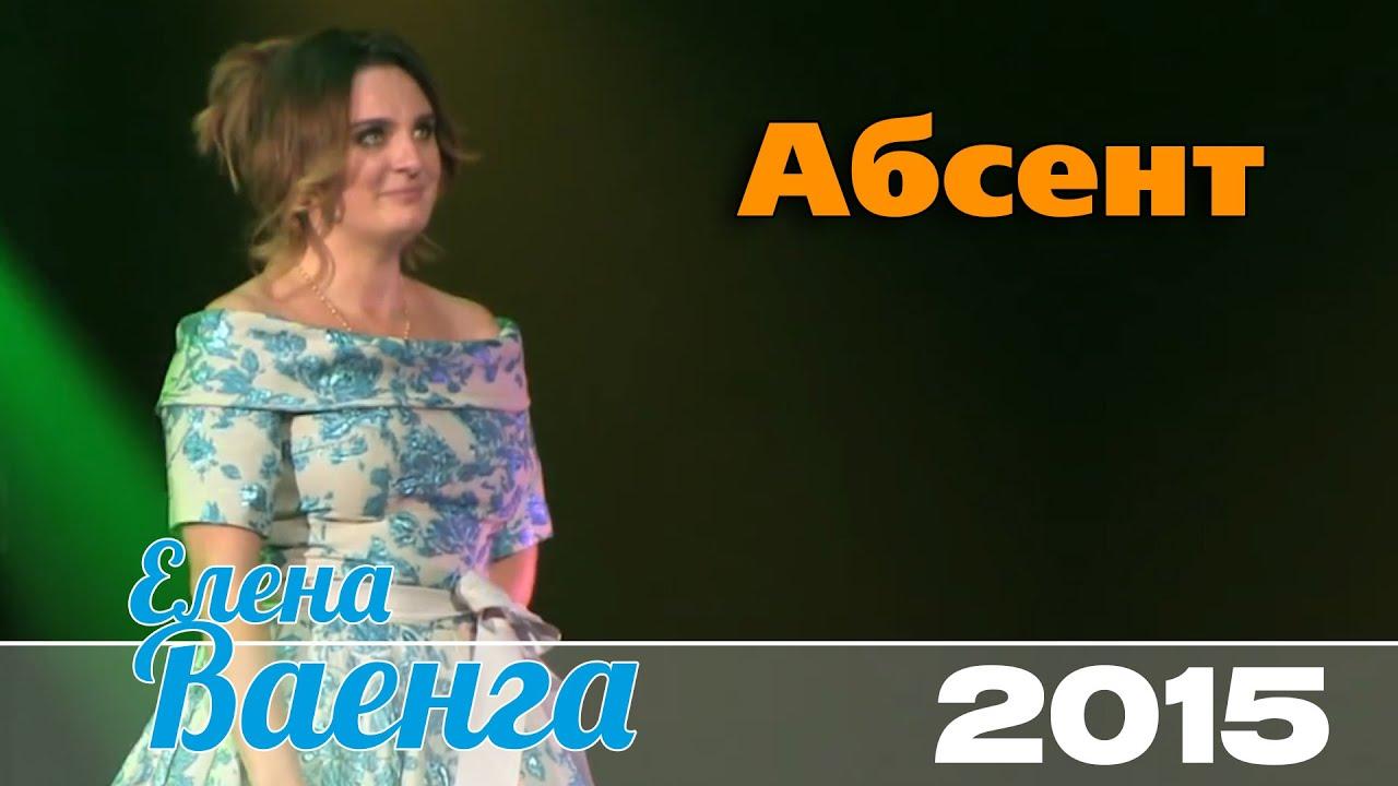 Елена ваенга абсент скачать бесплатно в mp3