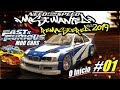 NFS Most Wanted 1 O Início REMASTERED MOD 2019 FAST FURIOUS mp3