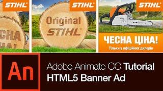 تحريك CC التعليمي: إنشاء الرسوم المتحركة لافتة إعلانية