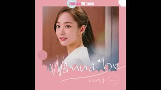 [김비서가 왜 그럴까 OST Part 3] Wanna Be - 여자친구