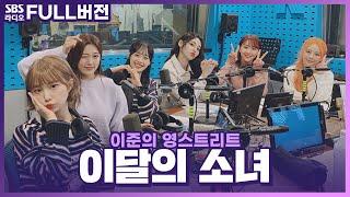 [FULL] 꾸준히 성장하는 '기록 소녀들' 💜이달의 소녀(LOONA)💜 보는 라디오 | 이준의 영스트리트 | 201022 (광고, 음악삭제)