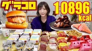 【MUKBANG】 McDonald's Gratin Croquette (GuraKoro) Burger TIME!! 28 Items in Total [10896kcal] [CC]
