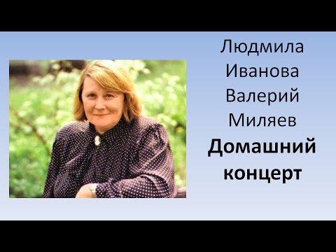 Людмила Иванова  - Домашний концерт