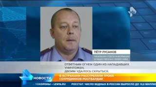 В Астрахани ликвидирована банда подозреваемых в убийстве полицейских