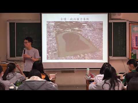 【蔚群歷史】高一歷史(東亞史) 1-2 東亞各國傳統政權   20200312 一射