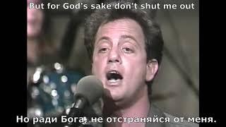 Скачать Billy Joel A Matter Of Trust перевод субтитры