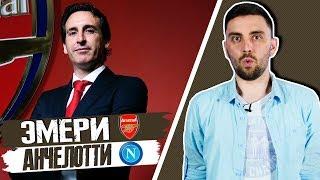 Новые тренеры! Эмери в Арсенале, Анчелотти в Наполи и путь Вест Хэма