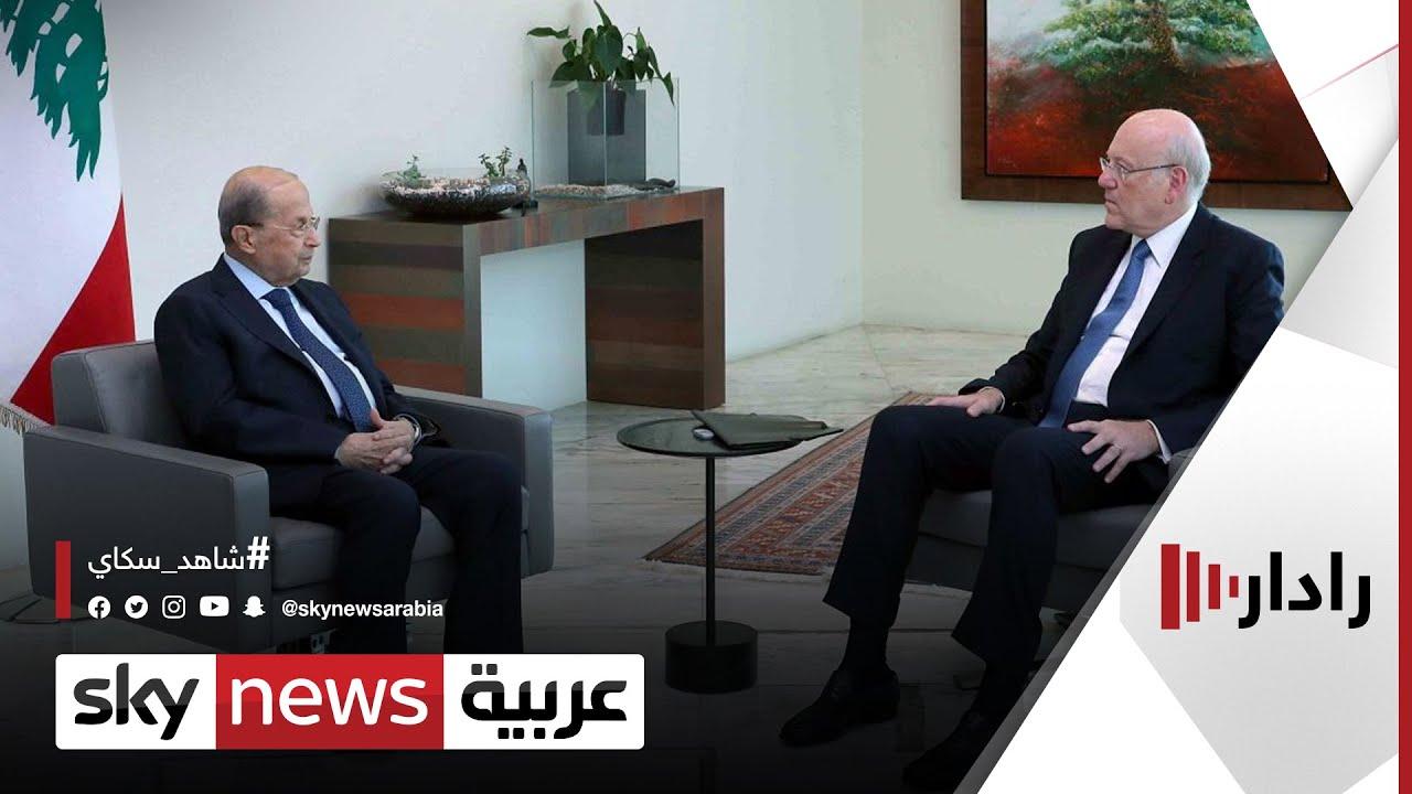 مشاورات جديدة بين ميقاتي وعون بشأن الحكومة اللبنانية | #رادار  - نشر قبل 42 دقيقة