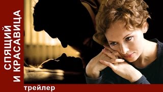 Спящий и Красавица. Трейлер. Фильм. StarMedia. Мелодрама