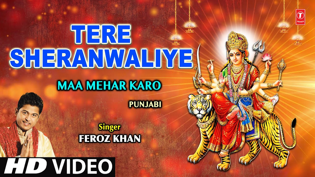 Download Tere Sherawaliye Punjabi Devi Bhajan By Feroz Khan [Full Song] I Maa Mehar Karo