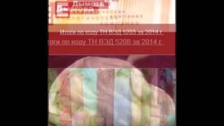 Статистика ТН ВЭД на www.dymova.com(Таможенная статистика, таможенная база, выборка из таможенной базы, статистика внешнеэкономической деятел..., 2015-08-08T20:11:36.000Z)