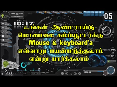 How to control your pc from your android phone - Wifi Mouse pro - Tamil