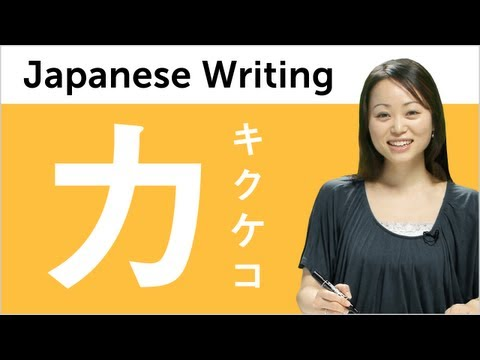 10-Day Katakana Challenge Day 1 - Learn to Read and Write Japanese