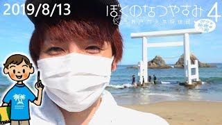 福岡旅の途中でみんなでぼくなつ実況!!【2019年ぼくのなつやすみ4:赤髪のと…