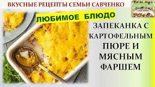 Вкуснейшая Запеканка с картофельным пюре и мясным фаршем. Любимое блюдо Семья Савченко