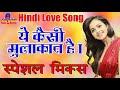 Ye Kaisi Mulakat Hai Dj Song Dj Mashup Point Hard Effect Mixing  Mp3 - Mp4 Download