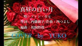 作詞:内藤綾子/作曲:西 つよし/編曲:馬飼野俊一 PHOTO:Rabi & YUKO.