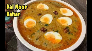 Dal Noor Bahar Recipe / New Dal Recipe By Yasmin's Cooking
