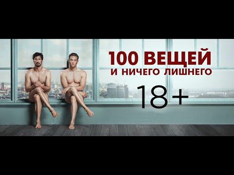 100 вещей и ничего лишнего — Русский трейлер (2019)