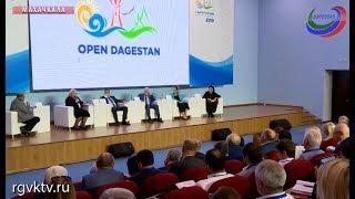 В Махачкале стартовал туристический форум «Открой Дагестан»
