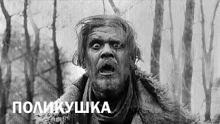 ПОЛИКУШКА.Т/Д «РУСЬ» 1919 г.