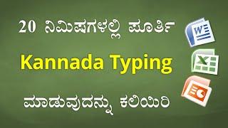 20 ನಿಮಿಷಗಳಲ್ಲಿ ಕನ್ನಡ ಟೈಪಿಂಗ್ ಕಲಿಯಿರಿ | Learn KANNADA Typing in just 20 Minutes screenshot 1