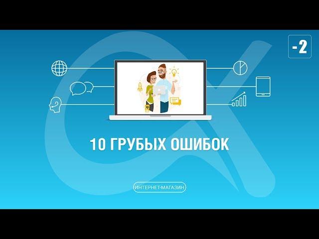 #-2. 10 грубых ошибок интернет-магазинов. Создание и заполнение интернет-магазина