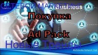 Futurenet заработок на покупке рекламных пакетов