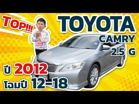 รีวิว Toyota Camry 2 5G ACV 50 มือสองน่าซื้อมาก รีวิว Toyota Camry 2 5G รีวิวโตโยต้าแคมรี่ 2 5g