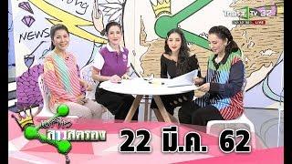 แชร์ข่าวสาวสตรอง I 22 มี.ค. 2562 Iไทยรัฐทีวี
